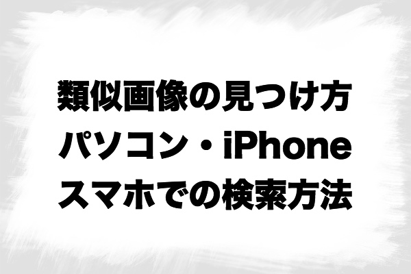 類似 画像 検索 iphone