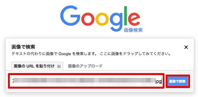 コピーしたURLを先程のGoogleの検索窓に貼り付けて「画像で検索」をクリックします。