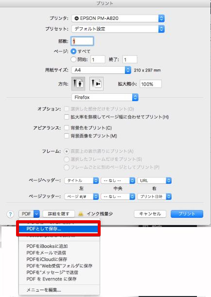 firefox pdf 表示アプリ 選択