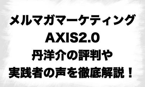 MMA(メルマガマーケティングAXIS2.0) 丹洋介の評判