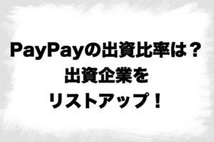 paypay出資比率