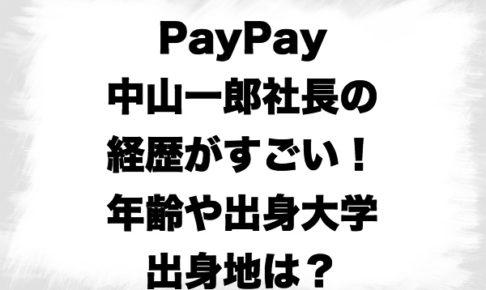 PayPay中山一郎氏の経歴など
