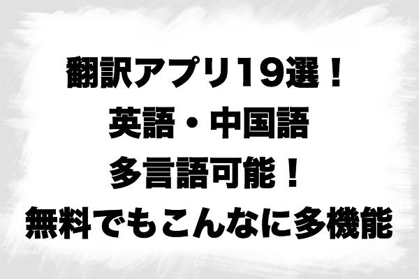 翻訳サイト・翻訳アプリ比較